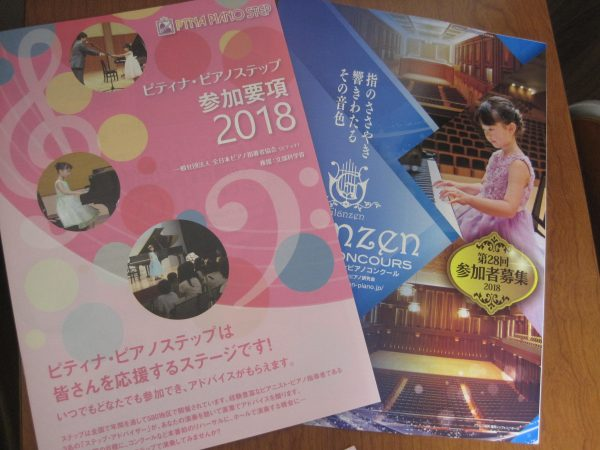 2018年度ピアノコンクール