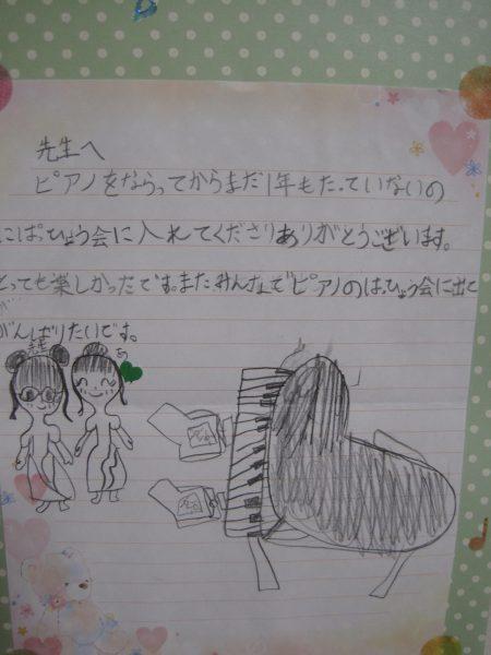 ありすちゃんからの手紙