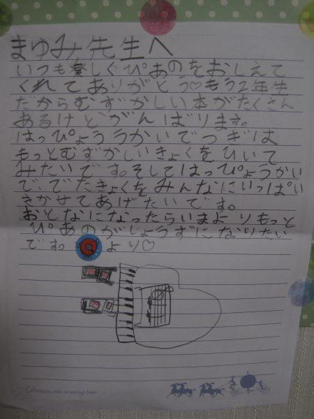 Sちゃんからのお手紙