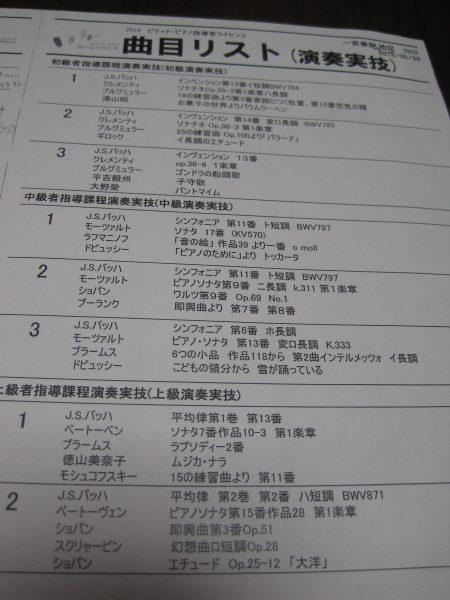 一宮2018春指導者ライセンス演奏実技