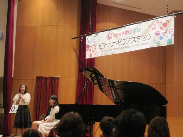 安城秋季ピアノステップ2018