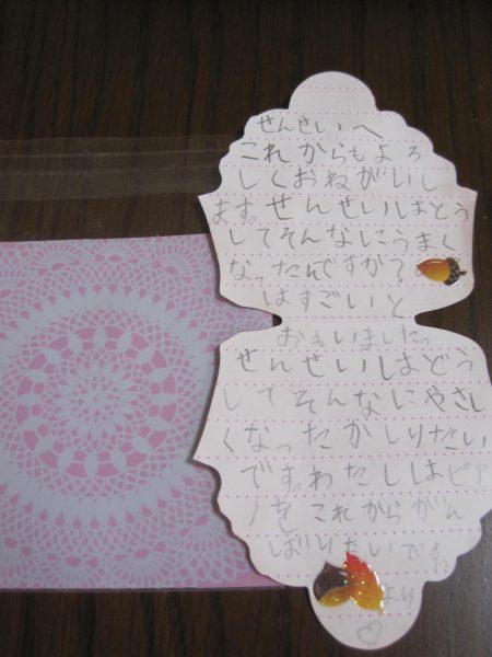 Mちゃんからのお手紙