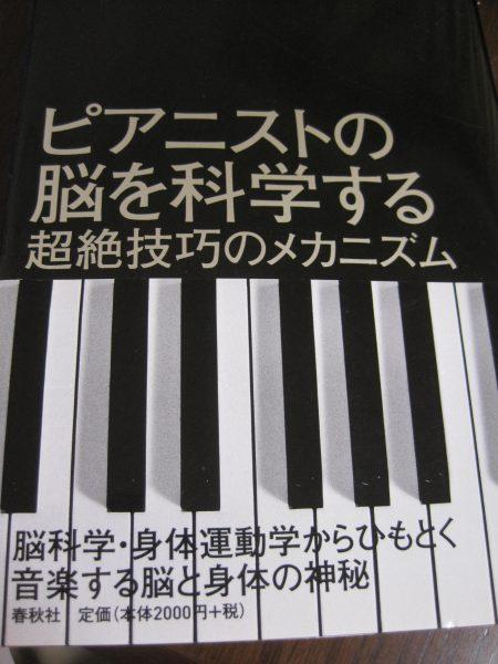 ピアニストの脳