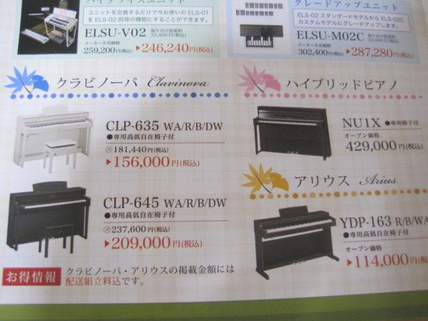 ヤマハ電子ピアノ2018秋