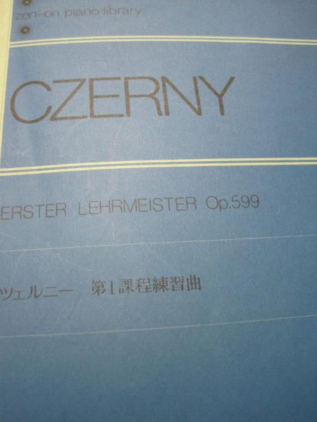 ツェルニー第1過程練習曲表紙全音版
